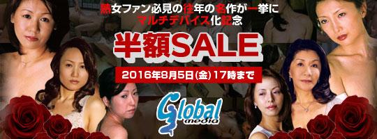グローバルメディアエンタテインメント作品半額SALE!_160722【AVCH】
