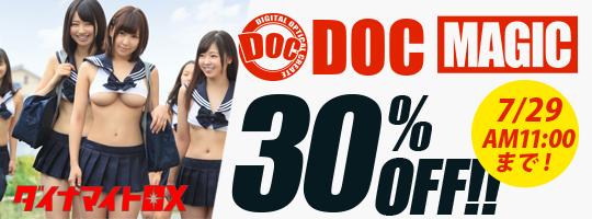 DOC&MAGIC作品30%OFFキャンペーン_160722【DDX】