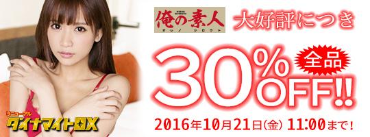俺の素人30%OFFキャンペーン_161014【DDX】