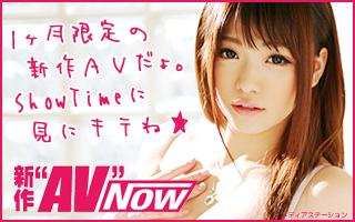 """ギョーカイ最前線! 新作""""AV""""Now"""