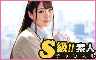 S級素人チャンネル